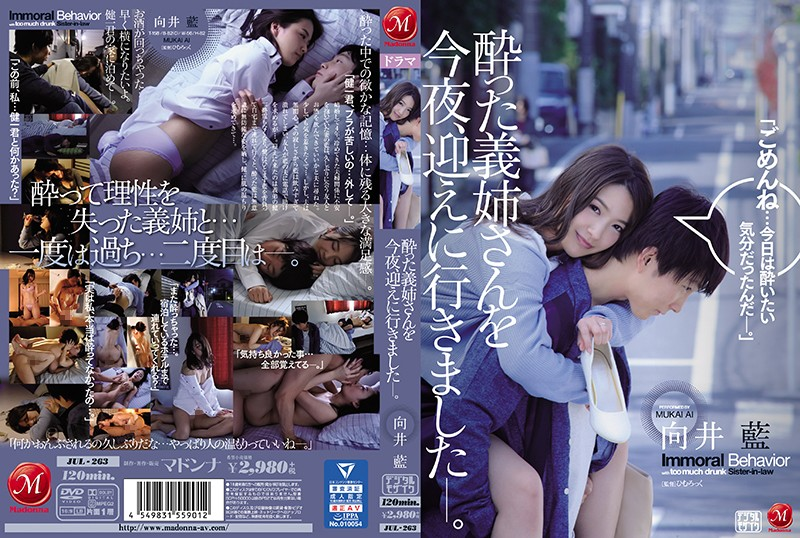 JUL-263 MADONNA I Went To Fetch My Big Stepsister So I Could Fuck Her Tonight Aoi Mukai