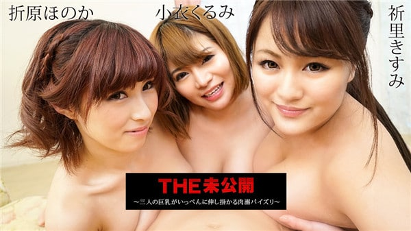 Caribbeancom 013020-001 Honoka Orihara, Kurumi Kuroi, Kisumi Prayer THE undisclosed-meat drowning fucking that three big tits start to stretch all at once