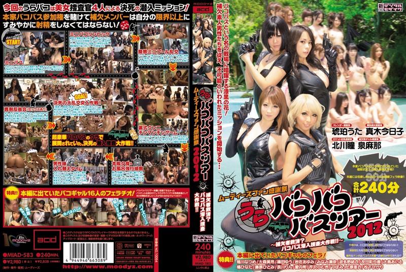 Moodyz miad-583 Relief Substitute Bakobako Bus Tour 2012 MOODYZ Fan Thanksgiving Back?Daisakusen Bakobasu Undercover