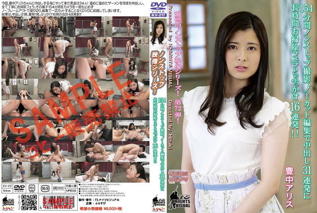 FS.KnightsVisual KV-217 Alice Toyonaka Nonstop Shooting For 154 Minutes, 31 Pies In Uncut Editing For A Long Time Cleaning Blow And Bukkake 16 Barrage For A Long Time